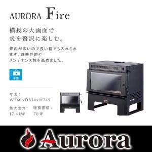 AURORA Fire オーロラ 薪ストーブ|arumama