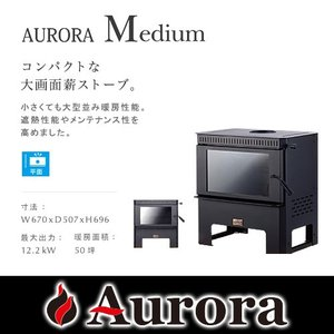 AURORA Medium オーロラ 薪ストーブ 送料無料|arumama