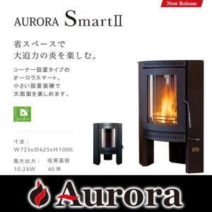 AURORA SmartII オーロラ スマート2 薪ストーブ|arumama