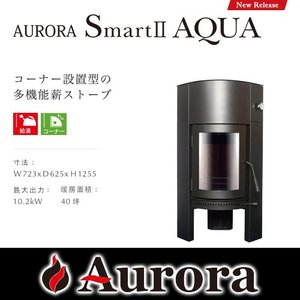 AURORA SmartII AQUA オーロラ スマート2 アクア 薪ストーブ 送料無料|arumama