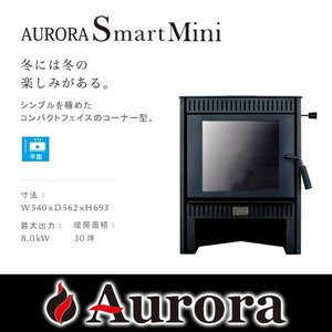 AURORA Smart Mini オーロラ スマート ミニ 薪ストーブ 送料無料|arumama