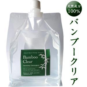 竹洗剤 バンブークリア(1L詰替用)Bamboo Clear 天然成分100% 無添加 洗濯用|arumama