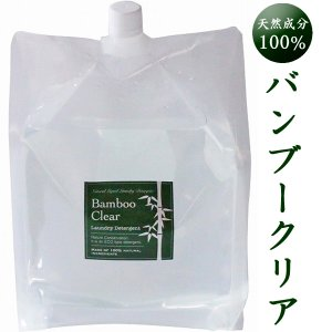 竹洗剤 バンブークリア(3L詰替用)Bamboo Clear 天然成分100% 無添加 洗濯用|arumama