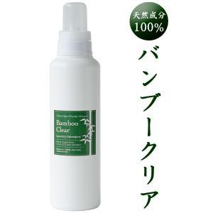 【在庫あり】バンブークリア(620ml)竹洗剤 Bamboo Clear 天然成分100% 無添加 洗濯用 arumama