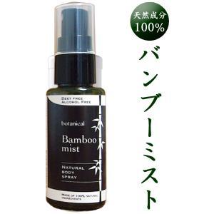 バンブーミスト(50ml)虫除けスプレー 子供用 国産 天然成分100% 約360回分 Bamboo mist|arumama