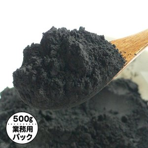 微粉炭パウダー 500g(袋)10ミクロン 食用 食品添加物 神鍋BLACK 炭ジュース ダイエット|arumama