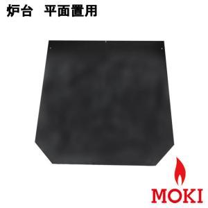 薪ストーブ 炉台B モキ製作所 MOKI 送料無料|arumama