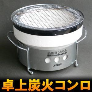 奥能登しちりん 七輪 卓上 炭火 コンロ 送料無料|arumama