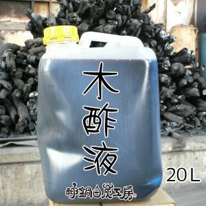 農業 園芸用 木酢液(20リットル)神鍋白炭工房|arumama