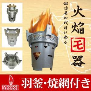 火焔モ器 モキ製作所 MOKI|arumama
