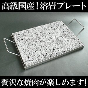 溶岩プレート 焼肉 バーベキュー BBQ 国産品|arumama