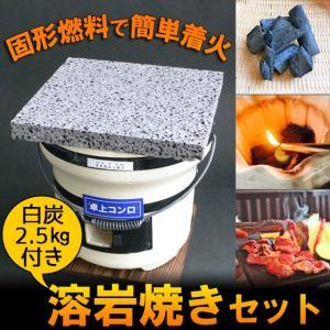 溶岩プレート 炭火焼きセット 七輪 卓上コンロ 神鍋白炭 固形燃料 送料無料|arumama