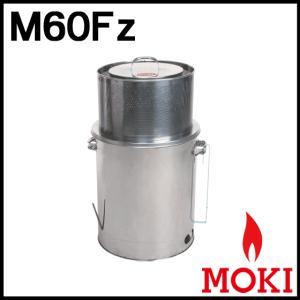 焚き火どんどん ゴミ焼却炉 M60Fz モキ製作所 MOKI 送料無料