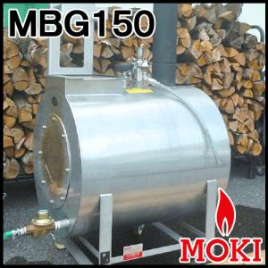 無煙竹ボイラ 給湯器 MBG150 モキ製作所 MOKI|arumama