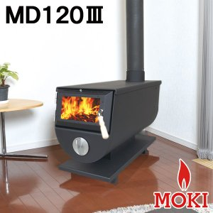 【新型】無煙薪ストーブ MD120III モキ製作所 MOKI|arumama