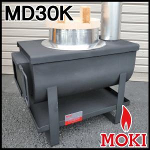 無煙かまどストーブ MD30K モキ製作所 MOKI|arumama