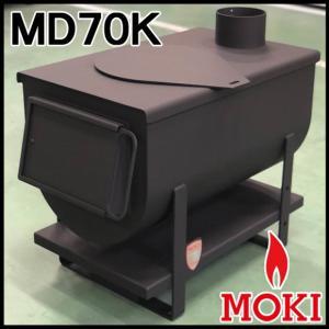 無煙かまどストーブ MD70K モキ製作所 MOKI|arumama