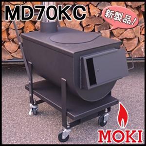 焼き芋 炊飯 イベント 防災ストーブ MD70KC モキ製作所 MOKI|arumama