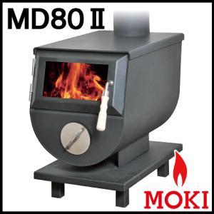 無煙薪ストーブ MD80II モキ製作所 MOKI 送料無料|arumama