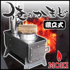 俺のかまど モキ製作所 MOKI|arumama