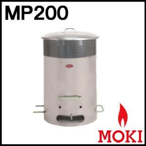 焚き火どんどん ゴミ焼却炉 MP200 モキ製作所 MOKI 送料無料