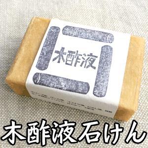 石けん 木酢液石鹸 【神鍋白炭工房】|arumama