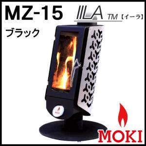 無煙薪ストーブ IILA(MZ-15)ブラック モキ製作所 MOKI 送料無料|arumama