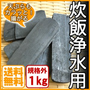 業務用 白竹炭 1kg 炊飯 浄水 天ぷら用 神鍋白炭工房 送料無料|arumama