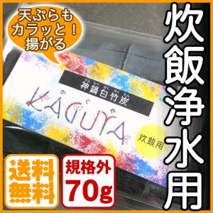 白竹炭 70g 規格外寸法 炊飯浄水用 神鍋白炭工房 送料無料|arumama