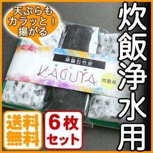 白竹炭 6枚 炊飯浄水用 神鍋白炭工房 送料無料|arumama