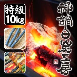 炭 木炭 国産(特級品:10kg)神鍋白炭工房|arumama