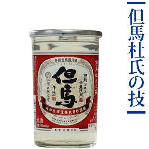 日本酒 地酒 普通酒 但馬杜氏の技「但馬カップ」180ml【此の友酒造】|arumama