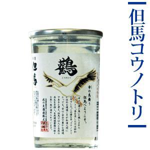 日本酒 地酒 普通酒 但馬「コウノトリカップ」180ml【此の友酒造】|arumama