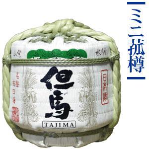 日本酒 ミニ樽 ミニ菰樽 300ml|arumama