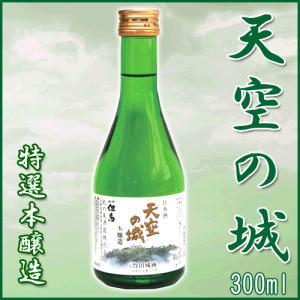 日本酒 特撰本醸造「天空の城」竹田城跡 300ml|arumama