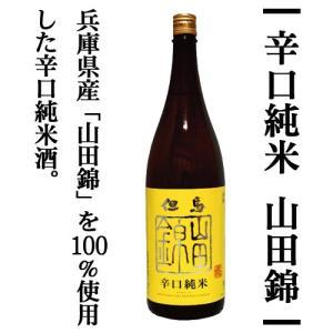 但馬 辛口純米「山田錦」1.8L|arumama