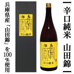 但馬 辛口純米「山田錦」720ml|arumama