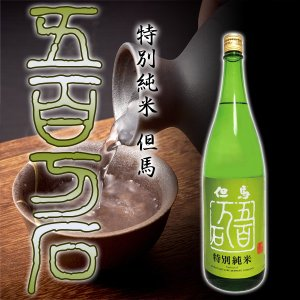 日本酒 特別純米 但馬 五百万石 1.8L ギフト プレゼント 此の友酒造 オンライン飲み会 家飲み|arumama
