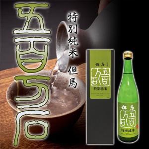 日本酒 特別純米 但馬 五百万石 720ml ギフト プレゼント 此の友酒造 オンライン飲み会 家飲み|arumama