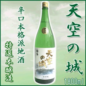 ギフト 日本酒 特撰本醸造「天空の城」竹田城跡 1.8L|arumama