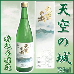 ギフト 日本酒 本醸造「天空の城」竹田城跡 720ml|arumama