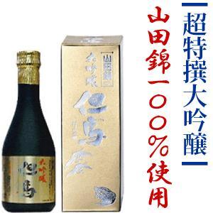 父の日お酒 日本酒 地酒 大吟醸 山田錦 100%使用 超特撰大吟醸「但馬」300ml【此の友酒造】|arumama