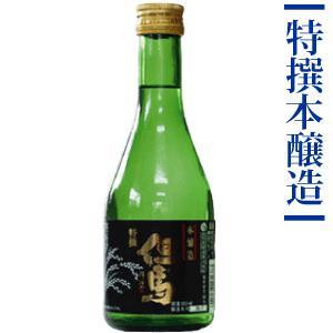 日本酒 地酒 本醸造 特撰本醸造「但馬」300ml【此の友酒造】 オンライン飲み会 家飲み|arumama