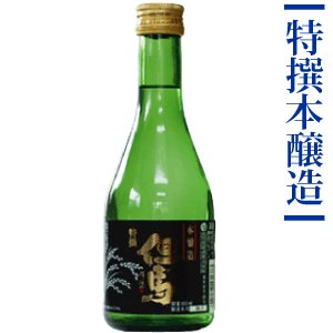 日本酒 地酒 本醸造 特撰本醸造「但馬」300ml【此の友酒造】|arumama