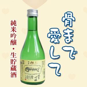 お酒 日本酒 純米吟醸・生貯蔵酒「骨まで愛して」300ml オンライン飲み会 家飲み|arumama