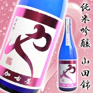 日本酒 純米吟醸 山田錦 「や」1.8L オンライン飲み会 家飲み|arumama