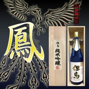 ギフト 日本酒 純米吟醸・但馬「鳳」1.8L 木箱入り オンライン飲み会 家飲み|arumama