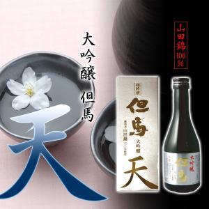 日本酒 大吟醸 但馬「天」300ml ギフト オンライン飲み会 家飲み|arumama