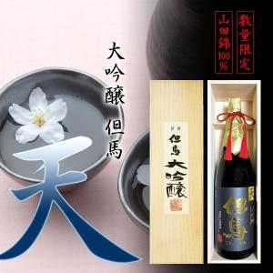 お歳暮 日本酒 大吟醸 但馬「天」1.8L 木箱入り ギフト|arumama
