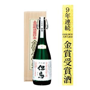 金賞受賞酒 大吟醸 但馬 720ml 日本酒 ギフト オンライン飲み会 家飲み|arumama